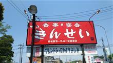 埼玉県比企郡吉見町 味のきんせい