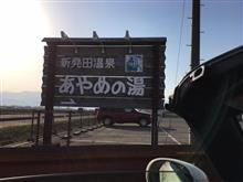 新発田温泉