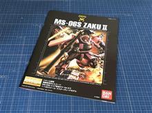 MG シャア専用ザク Ver.2.0