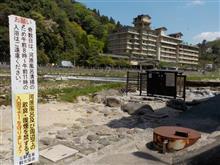 三朝温泉 「河原風呂」 の巻