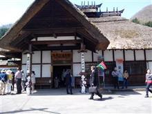 湯野上温泉駅・芦ノ牧温泉駅