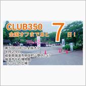 CLUB350全国オフまであ ...