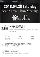 阿讃サーキットNRP走行会。