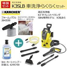 ケルヒャー K3