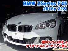 BMW 2シリーズ(F45) 室内ライトLED化とデイライトなどコーディング施工
