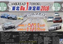 東北No.1決定戦2018 round1