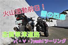 火山活動前日!雪の回廊&硫黄&YAEHツーリング!