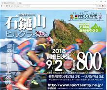 【自転車】今年の石鎚山HCはどうしようか。