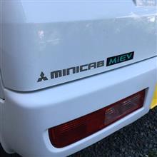 三菱自動車 電動車両サポート どうしよう?