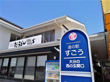 『バンディット』 九州なかよし走行会 HSR九州 2018/4/22