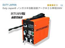 単相200V半自動溶接機