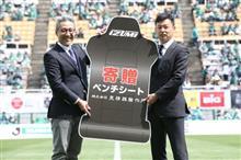 松本山雅FCに泉精器製作所様がベンチシート14席を寄贈