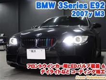 BMW 3シリーズ(E92) フロントウインカー用LEDバルブ装着とコーディング施工