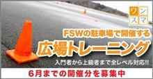 袖森FES / 袖-1GP WEEKですがシリーズ【5/11 REV誌連動広場トレ企画 残僅か!!】