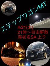 4/21 ステップオフ〜(口下手なんで、、、)