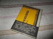 「實歴阿房列車先生」:探し求めていたヒマラヤ山系の著書