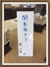 イベント:第五回 関・東・海 オフ まであと1カ月だよ!
