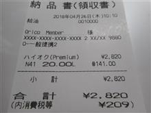 ハイオク141円・・・