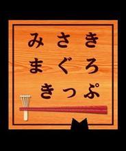 180422横浜おでかけ②〜みさきまぐろきっぷ