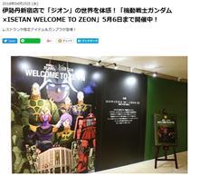 ガンダム×伊勢丹コラボ、実店舗ではイベント限定ガンプラも多数販売!