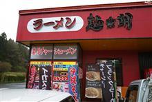 麺 太 郎