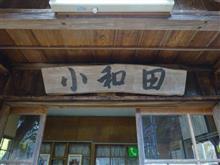 ハイドラCP 小和田(駅)