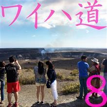 ★ワイハ道その8(ハワイ島編)