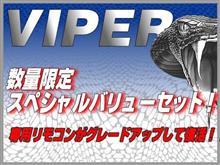 GW中に是非!数量限定「スペシャルバリューセット2」再び登場!