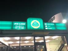 エムラインロータス店 オープンしました!