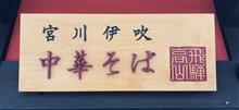 中華そば 宮川伊吹を 訪問しました。