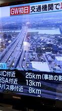ゴールデンウィーク早々高速道路事故渋滞!25km渋滞中