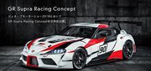 GT SPORTにスープラの新型コンセプト登場