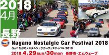 Gulf ながのノスタルジックカーフェスティバル2018に行ってきます!