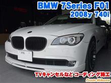 BMW 7シリーズ(F01) TVキャンセルなどコーディング施工