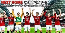 2018 J1 第11節 vs 湘南ベルマーレ