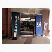 深川江戸資料館 に行って見たっ
