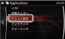 i-DM(インテリジェント・ドライブマスター)について