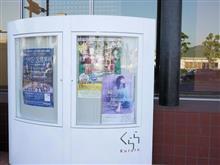 岩崎宏美様コンサートツアー東広島、初めて聴いた歌で涙が止まらない。