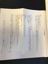 pcから カイエン リコールのお知らせが封筒で届きました。
