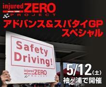 【早割りは明日まで(4/30)】5/12袖ヶ浦injured ZEROプロジェクトアドバンス&スパタイGP