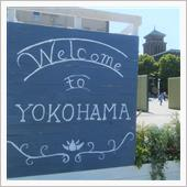 みなと横浜 ~ぶらり お散歩~