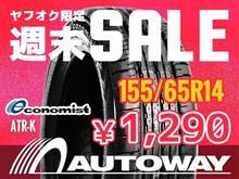 春は食料調達に・・・【新】週末セール開催中! by AUTOWAY