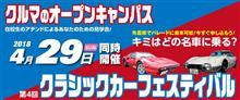 関東工大第4回クラシックカーフェスティバル