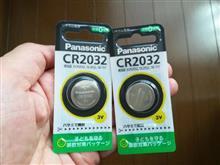 リモコンキーのコイン電池交換