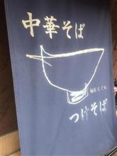 【麺屋 えぐち】 σ( ̄∇ ̄;)の定番?(;´д` )