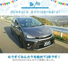 祝・みんカラ歴3年!
