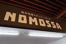 NOMOSSAで呑もっさ!
