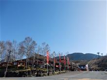 八ヶ岳ミーティング行ってきました!!