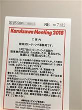 結婚式 & 軽井沢MTGなどなど♩