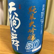 今週の晩酌180422〜天狗舞(車多酒造・石川県) 純米大吟醸50 生酒